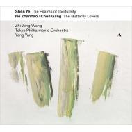 シェン・イェ:ヴァイオリン協奏曲第1番『寡黙の詩篇』、ヘ・チャンハオ&チェン・ガン:梁山伯と祝英台 ジジョン・ワン、ヤン・ヤン&東京フィル