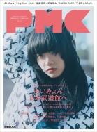 ぴあMUSIC COMPLEX Vol.12 ぴあムック