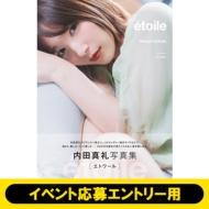 【イベント応募エントリー用】内田真礼写真集「etoile」