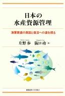 日本の水産資源管理 漁業衰退の真因と復活への道を探る