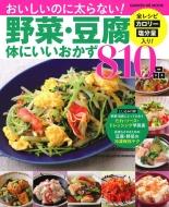 保存版 野菜・豆腐体にいいおかず810品 ヒットムック料理シリーズ