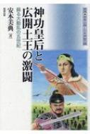 神功皇后と広開土王の激闘 蘇る大動乱の五世紀 推理 邪馬台国と日本神話の謎