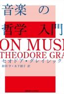 音楽の哲学入門