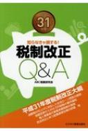 平成31年度 税制改正Q & A