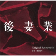 後妻業 オリジナル・サウンドトラック