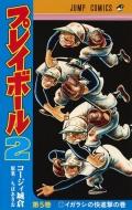 プレイボール2 5 ジャンプコミックス