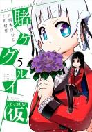 賭ケグルイ(仮)5 ガンガンコミックスjoker