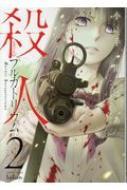 殺人プルガトリウム 2 バンブーコミックス / タタン