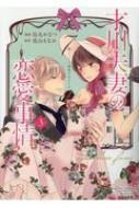 才川夫妻の恋愛事情 7年じっくり調教されました 3 ぶんか社コミックス Sgirl Selection Kindan Lovers