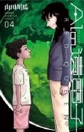 AIの遺電子 RED QUEEN 4 少年チャンピオン・コミックス