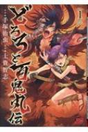どろろと百鬼丸伝1 チャンピオンREDコミックス