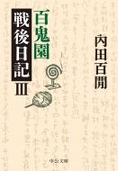 百鬼園戦後日記 3 中公文庫