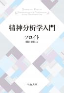 精神分析学入門 中公文庫プレミアム