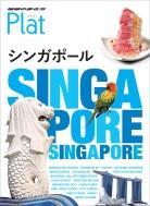 シンガポール 地球の歩き方Plat