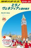 ミラノ・ヴェネツィアと湖水地方 2019〜2020年版 地球の歩き方