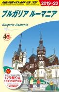 ブルガリア・ルーマニア 2019〜2020年版 地球の歩き方