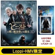 【Loppi・HMV限定】ファンタスティック・ビーストと黒い魔法使いの誕生 3D&2Dエクステンデッド版ブルーレイセット(LEDで光る ピーカ(R)+パスケース付き)