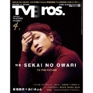 TV Bros.(テレビブロス)関東版 2019年 4月号