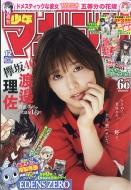週刊少年マガジン 2019年 3月 6日号【表紙:渡邉理佐】