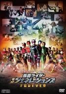 平成仮面ライダー20作記念 仮面ライダー平成ジェネレーションズFOREVER [DVD]
