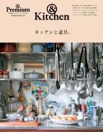 & Premium特別編集 キッチンと道具。 マガジンハウスムック