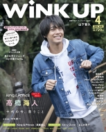 WiNK UP (ウィンク アップ)2019年 4月号