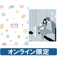 クリアファイル(ますだみく) オンライン限定 / 「聴く」妄想イラストレーター展
