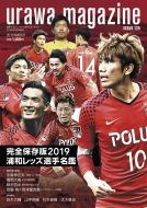 浦和マガジン WORLD SOCCER KING (ワールドサッカーキング)2019年 3月号増刊