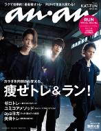 an・an (アン・アン)2019年 2月 27日号