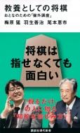 教養としての将棋 おとなのための「盤外講座」 講談社現代新書