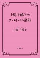 上野千鶴子のサバイバル語録 文春文庫