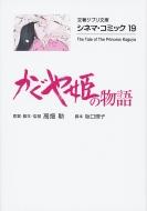 かぐや姫の物語 シネマ・コミック 19 文春ジブリ文庫