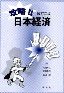 攻略!!日本経済