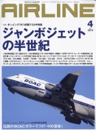 AIRLINE (エアライン)2019年 4月号