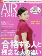 AIR STAGE (エアステージ)2019年 4月号