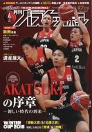 月刊 バスケットボール 2019年 4月号