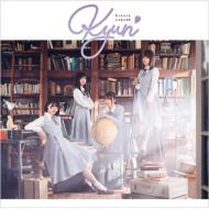 キュン 【TYPE-B】(+Blu-ray)