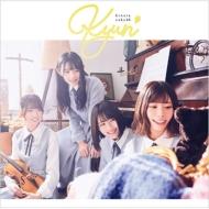 キュン 【TYPE-C】(+Blu-ray)