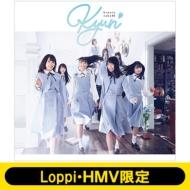 《Loppi・HMV限定 生写真2枚セット付》 キュン 【通常盤】