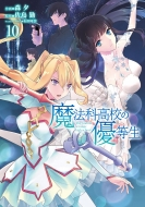 魔法科高校の優等生 10 電撃コミックスnext