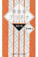 感染症プラチナマニュアル 2019