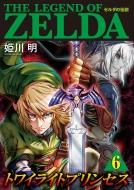 ゼルダの伝説 トワイライトプリンセス 6 てんとう虫コミックス スペシャル