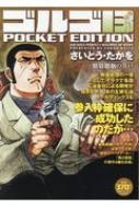 ゴルゴ13 魑魅魍魎の井戸 Spコミックス Pocket Edition