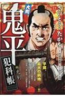 大判 鬼平犯科帳 兇剣 Spコミックス Sp Next