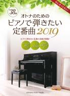 オトナのためのピアノで弾きたい定番曲 2019 ヤマハムックシリーズ