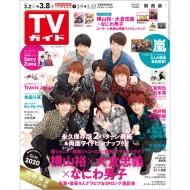 週刊tvガイド 関西版 2019年 3月 8日号