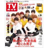 週刊TVガイド 関東版 2019年 3月 8日号【表紙:横山裕×大倉忠義×なにわ男子】