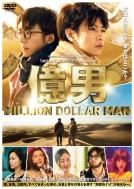 億男 通常版(DVD1枚組)
