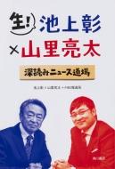 生!池上彰×山里亮太深読みニュース道場