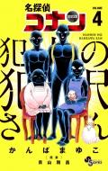 名探偵コナン 犯人の犯沢さん 4 少年サンデーコミックス
